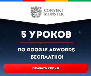 Бесплатные видеоуроки по Google AdWords