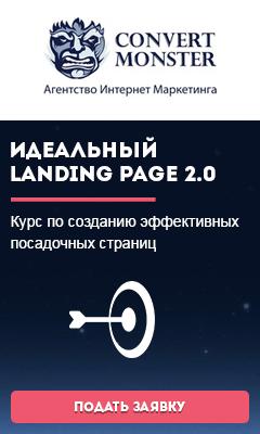 Видеокурс «Идеальный LANDING PAGE 2.0»